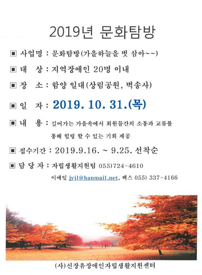 가을문화탐방.JPG